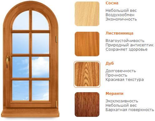 okna_derevo